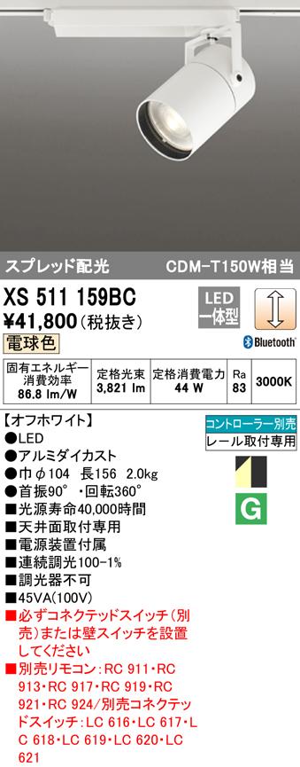 XS511159BCLEDスポットライト 本体 TUMBLER(タンブラー)COBタイプ スプレッド配光 Bluetooth調光 電球色C4000 CDM-T150Wクラスオーデリック 照明器具 天井面取付専用