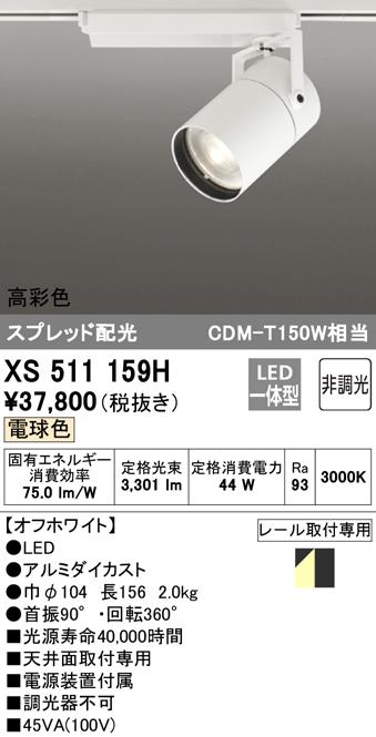 XS511159HLEDスポットライト 本体 TUMBLER(タンブラー)COBタイプ スプレッド配光 非調光 電球色C4000 CDM-T150Wクラスオーデリック 照明器具 天井面取付専用