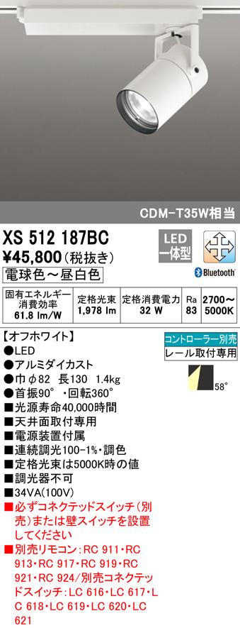 XS512187BC オーデリック 照明器具 TUMBLER LEDスポットライト CONNECTED LIGHTING LC-FREE 青tooth対応 調光・調色 本体 C2000 CDM-T35Wクラス COBタイプ 58°広拡散 XS512187BC