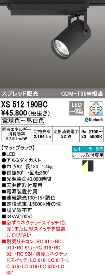 XS512190BCLEDスポットライト 本体 CONNECTED LIGHTINGTUMBLER(タンブラー)COBタイプ スプレッド配光 LC-FREE 調光・調色Bluetooth対応 C2000 CDM-T35Wクラスオーデリック 照明器具 天井面取付専用