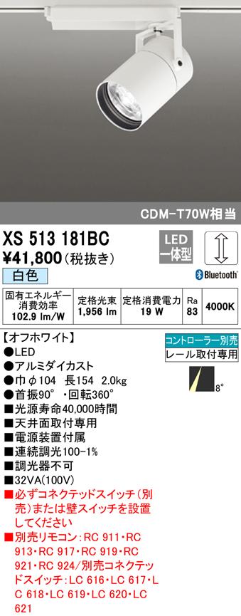 XS513181BCLEDスポットライト 本体 TUMBLER(タンブラー)COBタイプ 8°スーパーナロー配光 Bluetooth調光 白色C1500 CDM-T70Wクラスオーデリック 照明器具 天井面取付専用