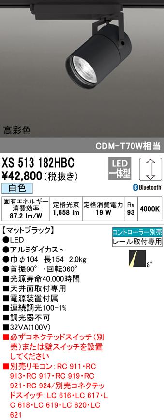 XS513182HBCLEDスポットライト 本体 TUMBLER(タンブラー)COBタイプ 8°スーパーナロー配光 Bluetooth調光 白色C1500 CDM-T70Wクラスオーデリック 照明器具 天井面取付専用