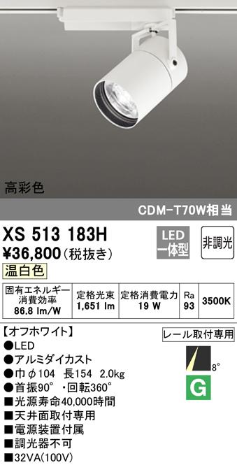 XS513183HLEDスポットライト 本体 TUMBLER(タンブラー)COBタイプ 8°スーパーナロー配光 非調光 温白色C1500 CDM-T70Wクラスオーデリック 照明器具 天井面取付専用
