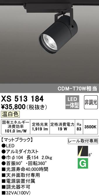 XS513184LEDスポットライト 本体 TUMBLER(タンブラー)COBタイプ 8°スーパーナロー配光 非調光 温白色C1500 CDM-T70Wクラスオーデリック 照明器具 天井面取付専用