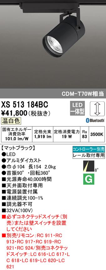 XS513184BCLEDスポットライト 本体 TUMBLER(タンブラー)COBタイプ 8°スーパーナロー配光 Bluetooth調光 温白色C1500 CDM-T70Wクラスオーデリック 照明器具 天井面取付専用