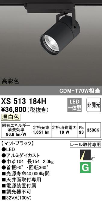 XS513184HLEDスポットライト 本体 TUMBLER(タンブラー)COBタイプ 8°スーパーナロー配光 非調光 温白色C1500 CDM-T70Wクラスオーデリック 照明器具 天井面取付専用