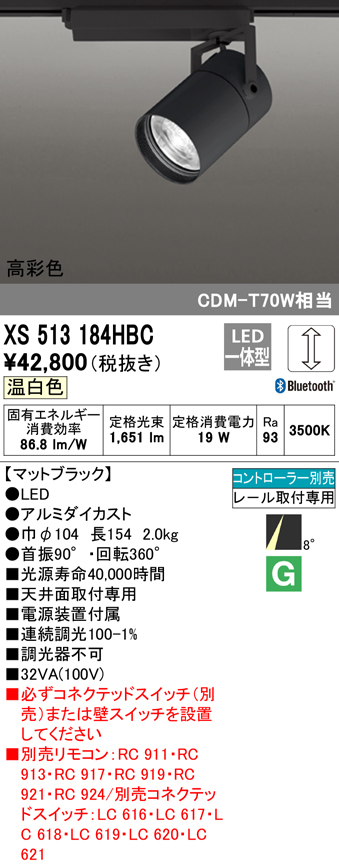 XS513184HBC オーデリック 照明器具 TUMBLER LEDスポットライト 本体 C1500 CDM-T70Wクラス COBタイプ 温白色 青tooth調光 8°スーパーナロー 高彩色Ra95 XS513184HBC