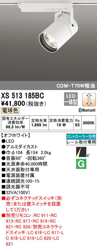 XS513185BC オーデリック 照明器具 TUMBLER LEDスポットライト 本体 C1500 CDM-T70Wクラス COBタイプ 電球色 青tooth調光 8°スーパーナロー XS513185BC