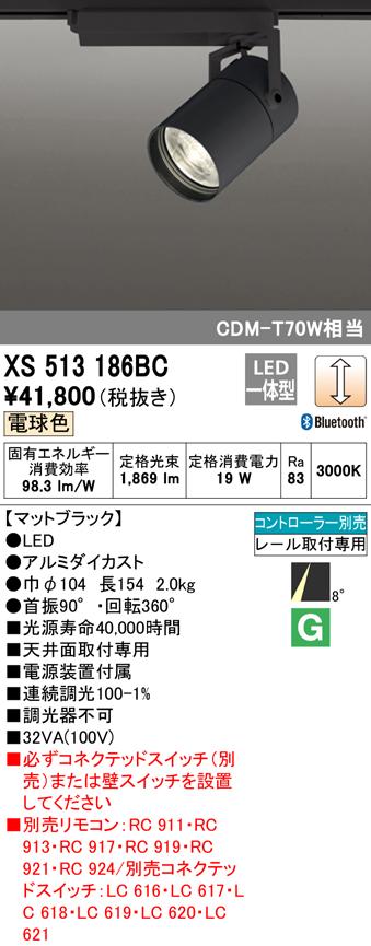 XS513186BCLEDスポットライト 本体 TUMBLER(タンブラー)COBタイプ 8°スーパーナロー配光 Bluetooth調光 電球色C1500 CDM-T70Wクラスオーデリック 照明器具 天井面取付専用