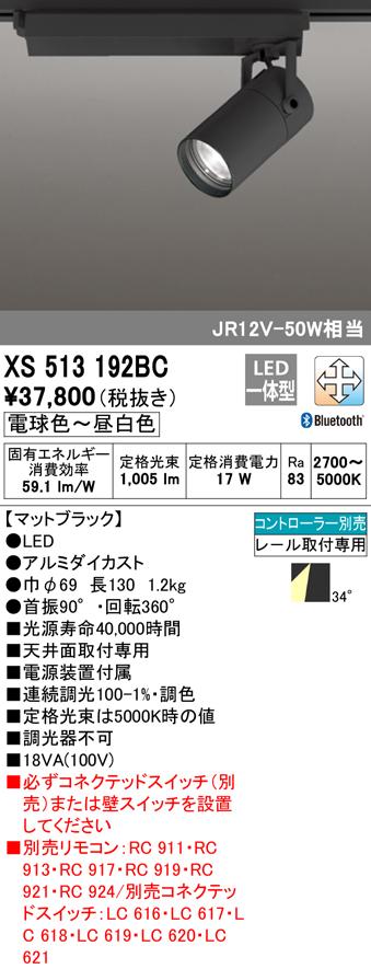 XS513192BC オーデリック 照明器具 TUMBLER LEDスポットライト CONNECTED LIGHTING LC-FREE 青tooth対応 調光・調色 本体 C1000 JR12V-50Wクラス COBタイプ 34°ワイド XS513192BC