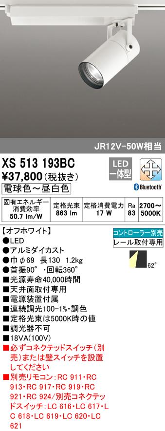 XS513193BCLEDスポットライト 本体 CONNECTED LIGHTINGTUMBLER(タンブラー)COBタイプ 62°広拡散配光 LC-FREE 調光・調色Bluetooth対応 C1000 JR12V-50Wクラスオーデリック 照明器具 天井面取付専用