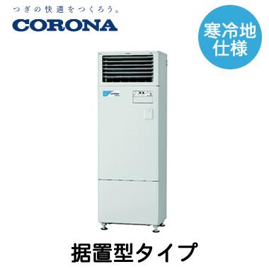 CNF-S3000CK コロナ 多機能加湿装置 nanofeel(ナノフィール) 据置型タイプ 寒冷地仕様 CNF-S3000CK