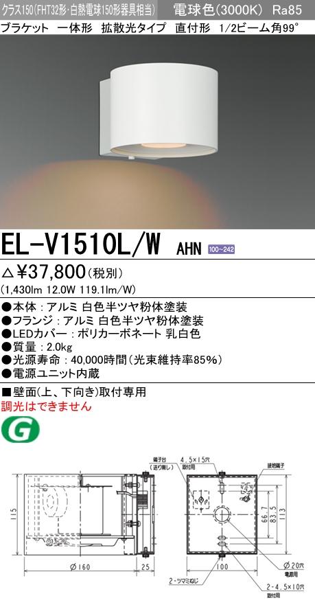 EL-V1510L/W AHN 三菱電機 施設照明 LED一体形ブラケットライト 拡散光タイプ 直付形 クラス150(FHT32形・白熱電球150形器具相当) 電球色