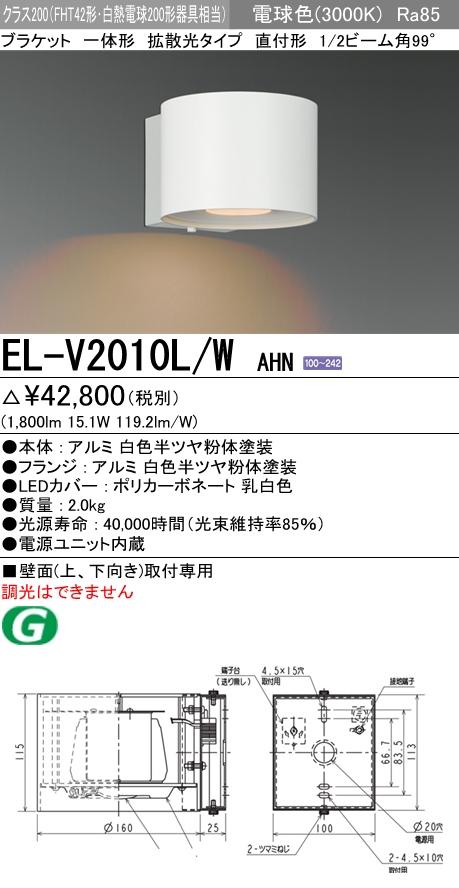 EL-V2010L/W AHN 三菱電機 施設照明 LED一体形ブラケットライト 拡散光タイプ 直付形 クラス200(FHT42形・白熱電球200形器具相当) 電球色