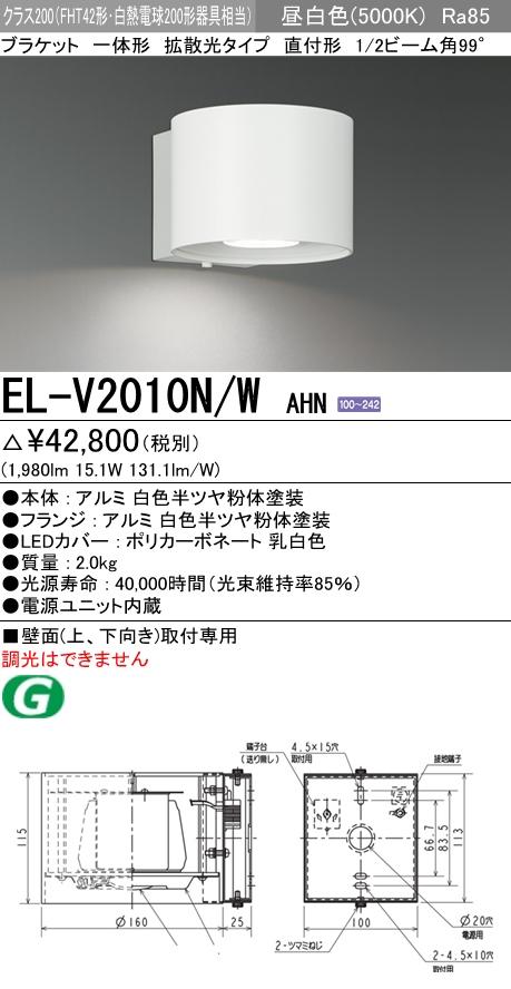 EL-V2010N/W AHN 三菱電機 施設照明 LED一体形ブラケットライト 拡散光タイプ 直付形 クラス200(FHT42形・白熱電球200形器具相当) 昼白色