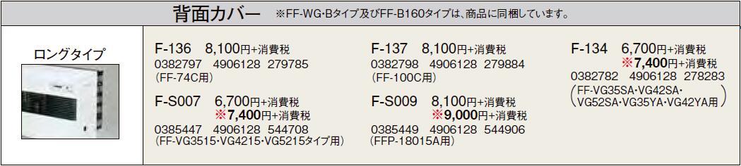 人気ブレゼント 人気の照明器具が激安大特価 取付工事もご相談ください コロナ 暖房器具用部材暖房機器別売部材 背面カバー ブランド品 FF用 ロングタイプF-136