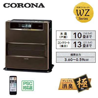 FH-CWZ36BY コロナ 暖房器具 石油ファンヒーター WZシリーズ コロナ史上No.1 フラッグシップモデル (暖房のめやす:木造10畳・コンクリート13畳)