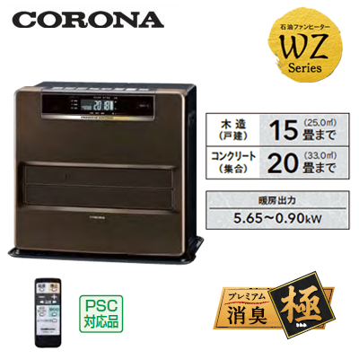 FH-CWZ57BY コロナ 暖房器具 石油ファンヒーター WZシリーズ コロナ史上No.1 フラッグシップモデル (暖房のめやす:木造15畳・コンクリート20畳)
