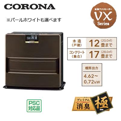 FH-VX4619BY コロナ 暖房器具 石油ファンヒーター VXシリーズ 高性能ハイグレードモデル (暖房のめやす:木造12畳・コンクリート17畳)