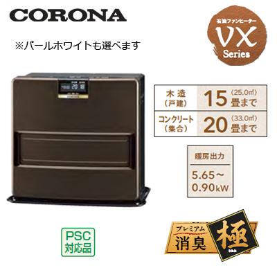 FH-VX5719BY コロナ 暖房器具 石油ファンヒーター VXシリーズ 高性能ハイグレードモデル (暖房のめやす:木造15畳・コンクリート20畳)