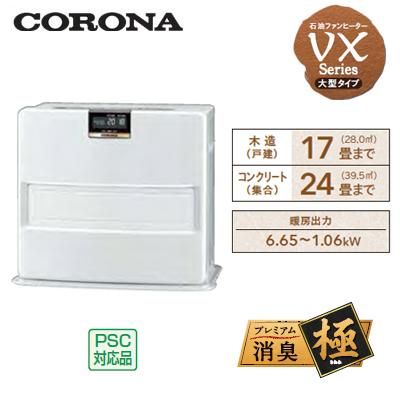 FH-VX6719BY コロナ 暖房器具 石油ファンヒーター VXシリーズ 高性能ハイグレードモデル (暖房のめやす:木造17畳・コンクリート24畳)