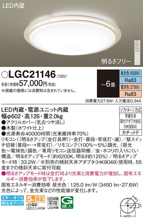 LGC21146LEDシーリングライト 6畳用 調光・調色タイプ 居間・リビング向け 天井照明Panasonic 照明器具 【~6畳】