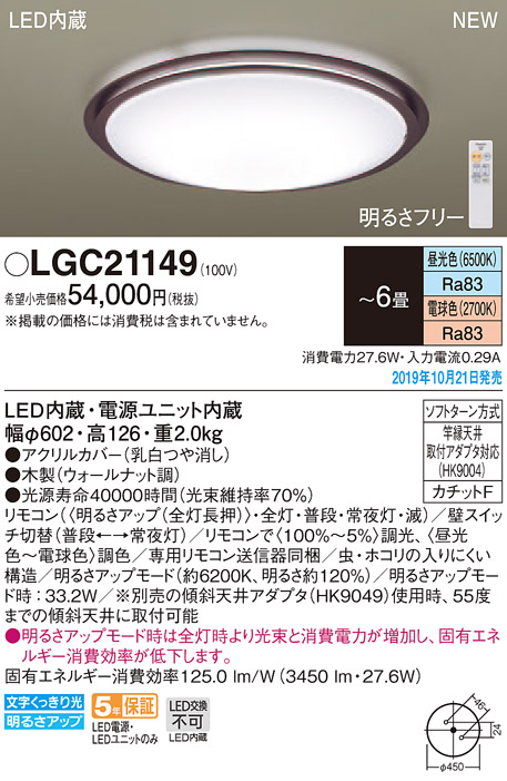 LGC21149LEDシーリングライト 6畳用 調光・調色タイプ 居間・リビング向け 天井照明Panasonic 照明器具 【~6畳】