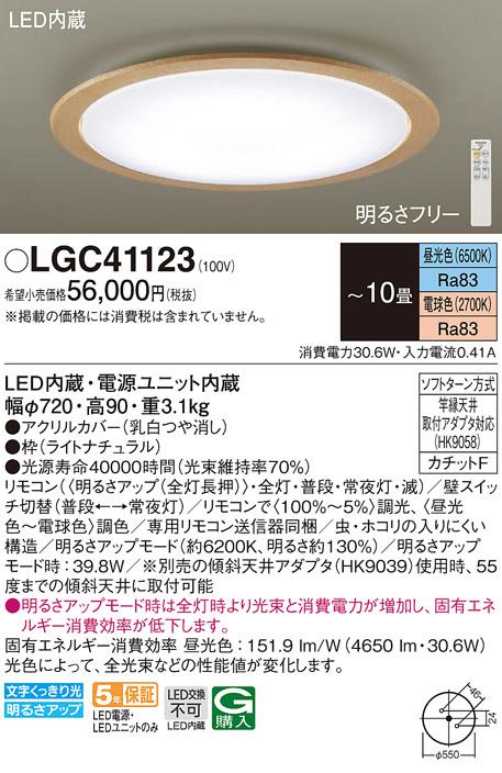 LGC41123LEDシーリングライト 10畳用 調光・調色タイプ 居間・リビング向け 天井照明Panasonic 照明器具 【~10畳】