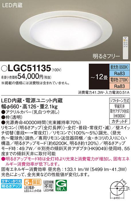 LGC51135LEDシーリングライト 12畳用 調光・調色タイプ 居間・リビング向け 天井照明Panasonic 照明器具 【~12畳】
