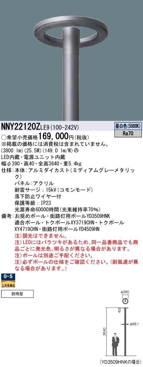 NNY22120ZLE9 パナソニック Panasonic 施設照明 LEDモールライト 昼白色 ポール取付型 全周配光 防雨型 パネル付型 水銀灯100形1灯器具相当 NNY22120ZLE9