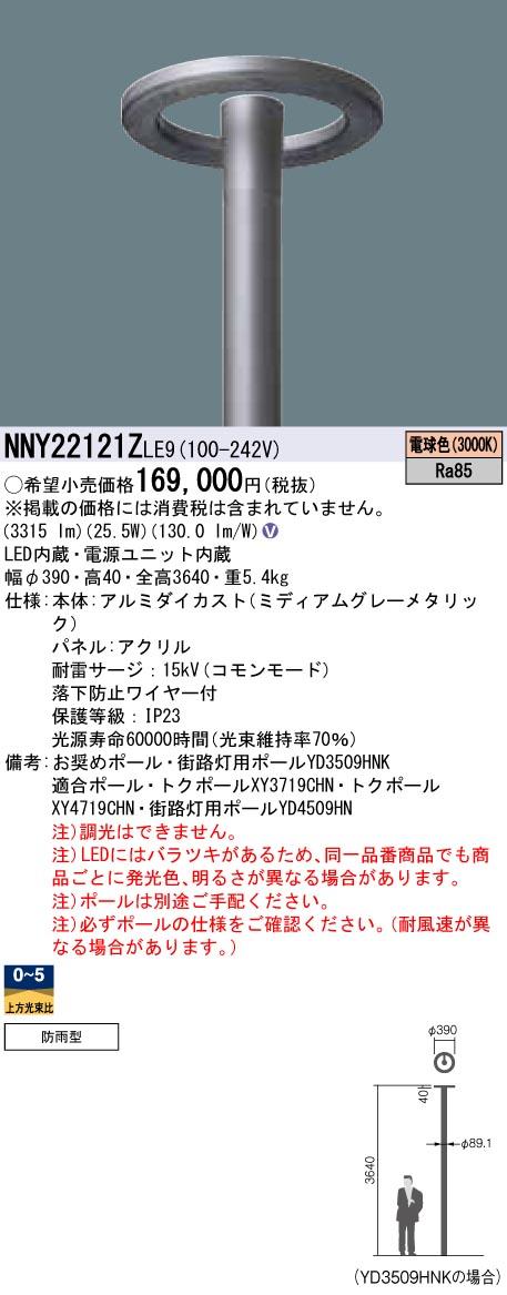 NNY22121ZLE9 パナソニック Panasonic 施設照明 LEDモールライト 電球色 ポール取付型 全周配光 防雨型 パネル付型 水銀灯100形1灯器具相当 NNY22121ZLE9