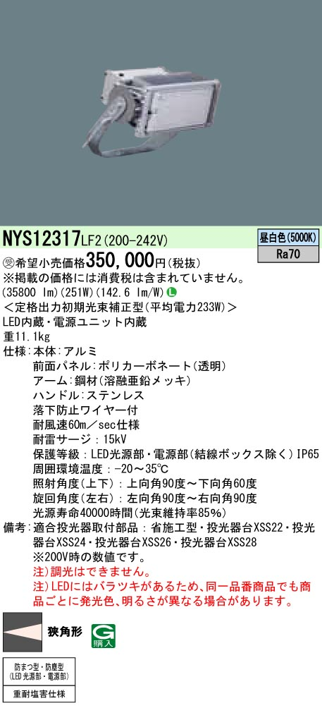 NYS12317LF2 パナソニック Panasonic 施設照明 LED投光器 昼白色 狭角形 防まつ型 防塵型 定格出力初期光束補正型 重耐塩害仕様 パネル付型 水銀灯1000形1灯器具相当 NYS12317LF2