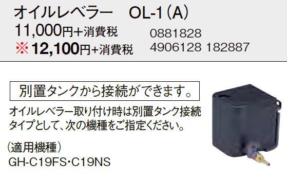 セール 特集 与え 人気の照明器具が激安大特価 取付工事もご相談ください コロナ 暖房器具用部材ブルーバーナオプションオイルレベラーOL-1 A