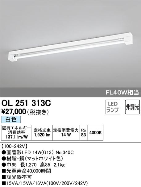 OL251313C オーデリック 照明器具 LED-TUBE ベースライト ランプ型 直付型 40形 非調光 2100lmタイプ FL40W相当 1灯用 白色 OL251313C