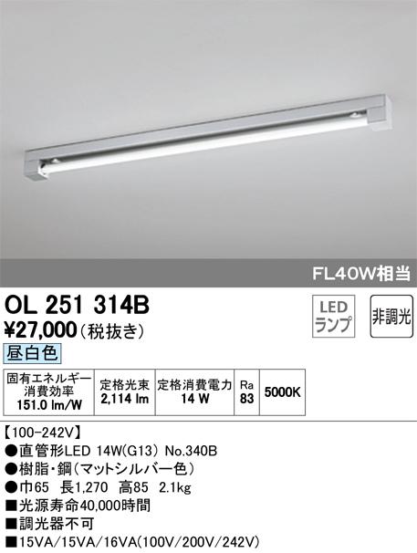 OL251314B オーデリック 照明器具 LED-TUBE ベースライト ランプ型 直付型 40形 非調光 2100lmタイプ FL40W相当 1灯用 昼白色 OL251314B
