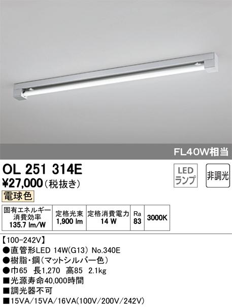 OL251314E オーデリック 照明器具 LED-TUBE ベースライト ランプ型 直付型 40形 非調光 2100lmタイプ FL40W相当 1灯用 電球色 OL251314E