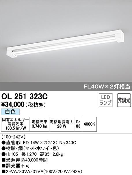 OL251323CLED-TUBE 高効率直管形LEDランプ専用ベースライト直付型 40形 2100lmタイプ 非調光 白色 FL40W×2灯相当オーデリック 施設照明 商業施設 天井照明