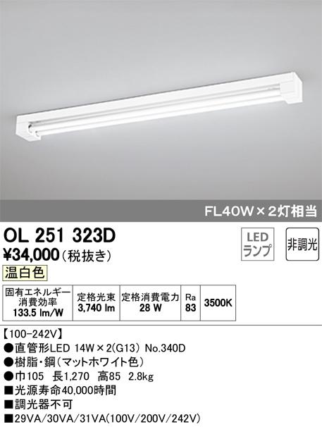 OL251323DLED-TUBE 高効率直管形LEDランプ専用ベースライト直付型 40形 2100lmタイプ 非調光 温白色 FL40W×2灯相当オーデリック 施設照明 商業施設 天井照明