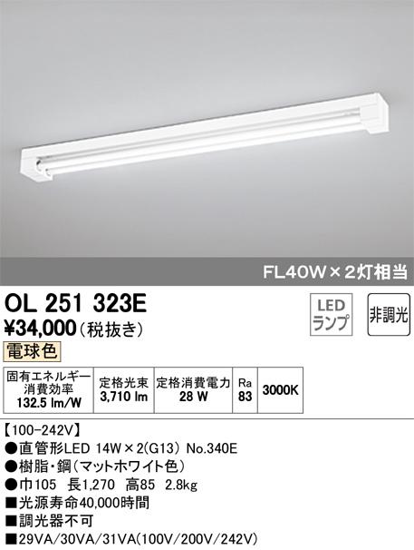 OL251323ELED-TUBE 高効率直管形LEDランプ専用ベースライト直付型 40形 2100lmタイプ 非調光 電球色 FL40W×2灯相当オーデリック 施設照明 商業施設 天井照明