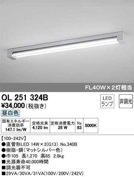 OL251324BLED-TUBE 高効率直管形LEDランプ専用ベースライト直付型 40形 2100lmタイプ 非調光 昼白色 FL40W×2灯相当オーデリック 施設照明 商業施設 天井照明