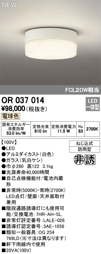 OR037014 オーデリック 店舗・施設用照明器具 LED非常灯 電池内蔵形 電球色 FCL20W相当 OR037014