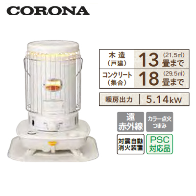 SL-5119 コロナ 暖房器具 石油ストーブ(対流型) (暖房のめやす:木造13畳・コンクリート18畳)