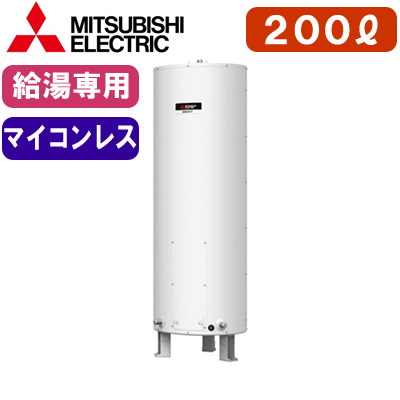 SR-201G 三菱電機 電気温水器 給湯専用 200L マイコンレス・標準圧力型 丸形 ワンルームマンション向け(屋内専用型)