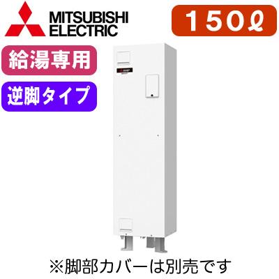SRG-151G-R 三菱電機 電気温水器 給湯専用 150L マイコン型・標準圧力型 角形 逆脚タイプ ワンルームマンション向け(屋内専用型)