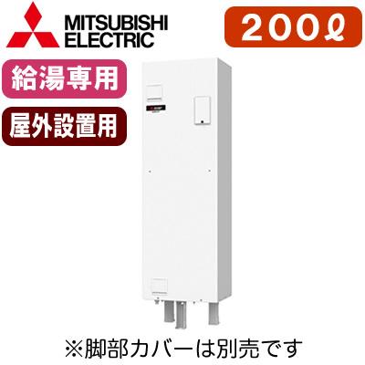 SRG-201G-B 三菱電機 電気温水器 給湯専用 200L マイコン型・標準圧力型 角形 防雨タイプ ワンルームマンション向け
