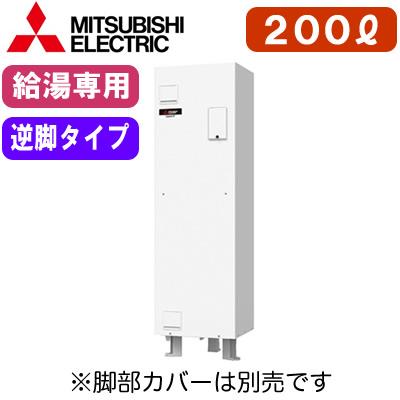 SRG-201G-R 三菱電機 電気温水器 給湯専用 200L マイコン型・標準圧力型 角形 逆脚タイプ ワンルームマンション向け(屋内専用型)