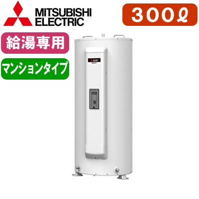 SRG-305GM 三菱電機 電気温水器 給湯専用 300L マイコン型・標準圧力型 丸形 マンションタイプ