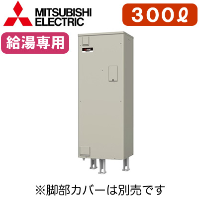 SRG-306G 三菱電機 電気温水器 給湯専用 300L マイコン型・標準圧力型 角形
