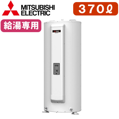 SRG-375G 三菱電機 電気温水器 給湯専用 370L マイコン型・標準圧力型 丸形