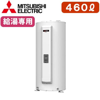 SRG-465G 三菱電機 電気温水器 給湯専用 460L マイコン型・標準圧力型 丸形